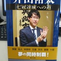 【新刊案内】「 井山裕太七冠達成への道」