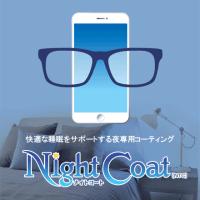 快適な睡眠をサポートするナイトコートレンズ