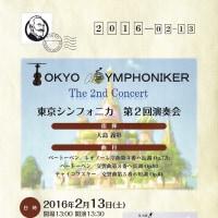 東京シンフォニカ 第2回演奏会