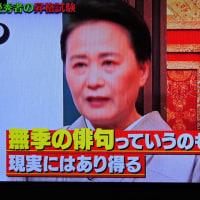 4/28 夏井先生 フジモン勉強してますね