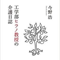 工学部ヒラノ教授の介護日誌
