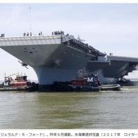 トランプ大統領が誇る米空母戦略