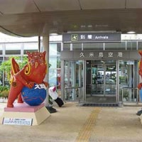 久米島(久米島空港)