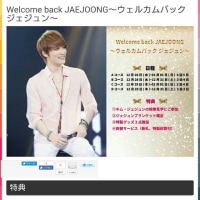 Welcome back JAEJOONG ~ が除隊見学ツアーとして再オープン。