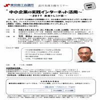 最新情報満載の東京品川Webマーケティング講演に参加しよう!