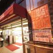 24時間 #スーパー フェニックス #三田 店、41年の歴史に終止符