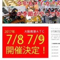 メイカーズバザール大阪2017 出展承認キター!