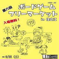 第六回ボードゲームフリーマーケット in 住之江 6月25日