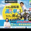 朝鮮おじぎ!!の自転車店