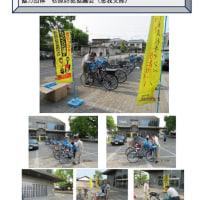 松原市の別所公民館でひったくり防止カバー無料取付キャンペーン!