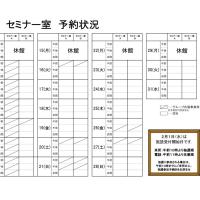 2月1日(水)は施設受付開始日です