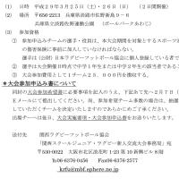 ☆第8回関西スクールジュニア新人交流大会実施要項☆