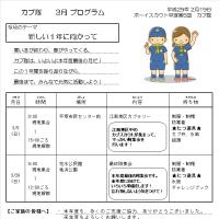2017年3月のプログラム