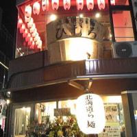 ひむろ大宮店【11/28オープン】