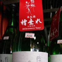 東洋美人ippo新酒が入荷しました。