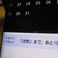 17.01.21 カウントダウン始めるぜよ!!