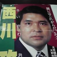 """△平成27年""""新春所感""""「超大器晩成のすすめ」②  西川攻著"""