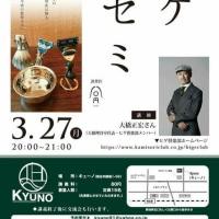 熊谷『ヒゲ・ゼミ』、「熊谷経済新聞」さんに掲載していただきました。
