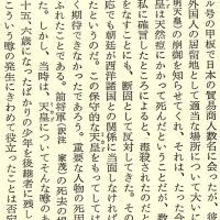石井孝 『近代史を視る眼』1996 吉川弘文館 田中彰『明治維新の敗者と勝者』1980 NHKブックスほか