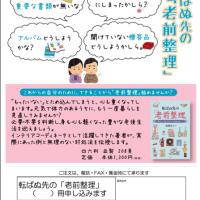 東京新聞の本