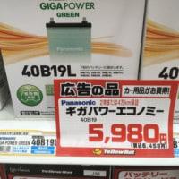1692 車検は今回7万円でした!