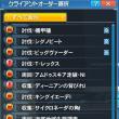 【PSO2】デイリーオーダー12/5