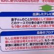 金子恵美議員の公用車保育園送迎をどう思う?
