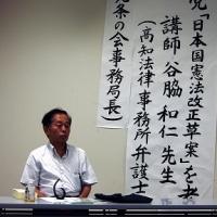 「憲法問題学習講演会」終る!