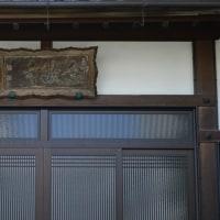 寺院伏0313  念故寺 浄土宗