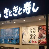 きときと寿し 佐久平店より上田店の方が美味しい?!