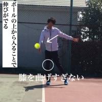 バックハンドスライス  スライスが浮いてしまう原因①「膝が曲がり過ぎている」   〜才能がない人でも上達できるテニスブログ〜