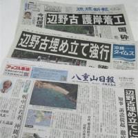 日本人ならば「八重山日報」に期待するのは当然