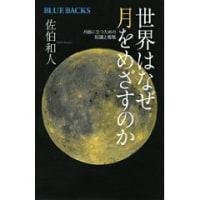 ■科学技術書<ブックレビュー>■「世界はなぜ月をめざすのか」(佐伯和人著/講談社)