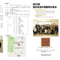 第59回福井県青年問題研究集会のお知らせ