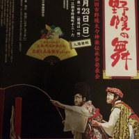 明日!第16回野幌の舞!開催のご案内!