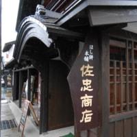増田蔵・佐忠商店