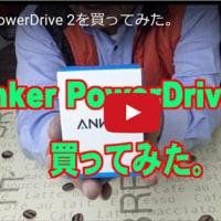 Anker PowerDrive 2を買ってみた。