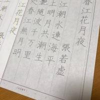 漢詩課題は面白い