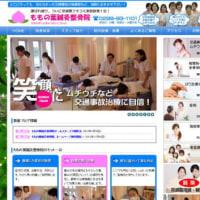 ももの葉鍼灸整骨院ホームページ完成\(> 〇<)/