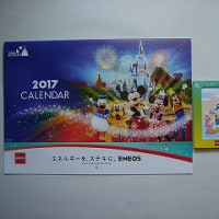 エネオスカレンダー