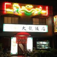 布施  大龍飯店  酢豚定食