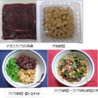 クジラ納豆・・クジラ肉と納豆の和え物