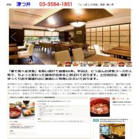 第10回 赤坂界隈を楽しむたび(41)  日本の洋食 都つ井 特味彩セット3,500円(税別)