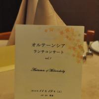 ☆ ランチコンサート vol.7 〜Autumn of Melancholy〜 ☆