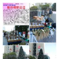 散策 「東京中心部北 359」 飯田橋駅近辺