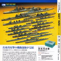 真珠湾空母護衛部隊セット
