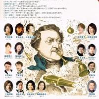日本ロッシーニ協会 設立20周年記念ガラコンサート