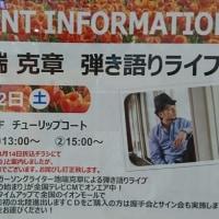 イオンモールとなみのイベント 池端克章ライブ