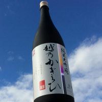 朝日山「越のかぎろひ 萬寿純米大吟醸」