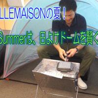 【快適☆俺サマー・その2】ベルメゾンの夏は「テント」でもなく「タープ」でもなく、日よけドームで日陰を作る♪